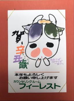 年賀 牛の色紙